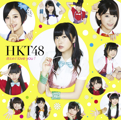 HKT48「控えめI love you!」(Type-C)