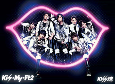 Kis-My-Ft2「Kiss魂」