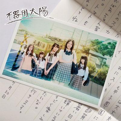 SKE48「不器用太陽」(CD+DVD) (Type-A) (初回生産限定盤)