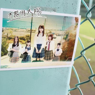 SKE48「不器用太陽」(CD+DVD) (Type-B) (初回生産限定盤)
