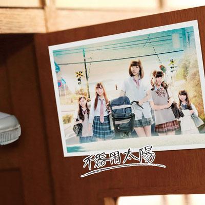 SKE48「不器用太陽」(CD+DVD) (Type-D) (初回生産限定盤)