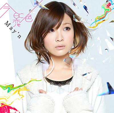 May'n「今日に恋色」【通常盤】CD