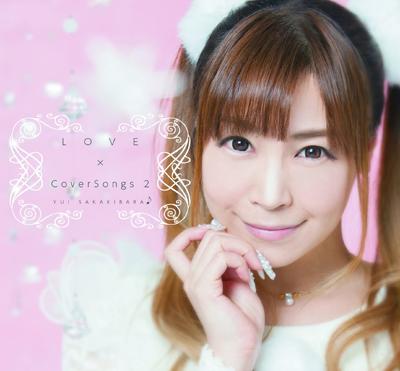 榊原ゆい「LOVE x CoverSong 2」