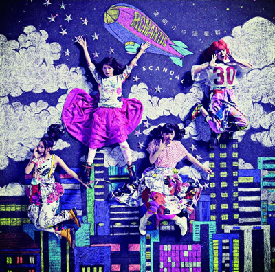 SCANDAL「夜明けの流星群」(初回生産限定盤A)(DVD付)