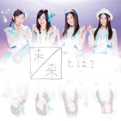 SKE48「未来とは?」(CD+DVD) (Type-A) (初回生産限定盤)