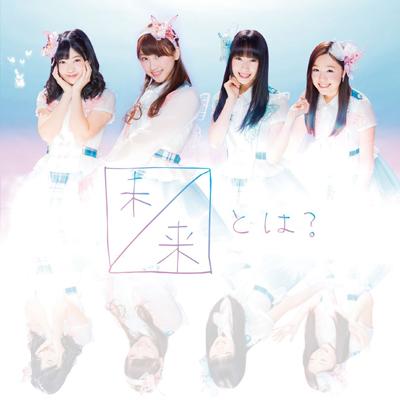 SKE48「未来とは?」(CD+DVD) (Type-B) (初回生産限定盤)