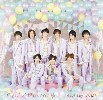 Hey! Say! JUMP「Chau#」