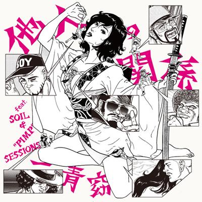 一青窈「他人の関係 feat.SOIL&''PIMP''SESSIONS」