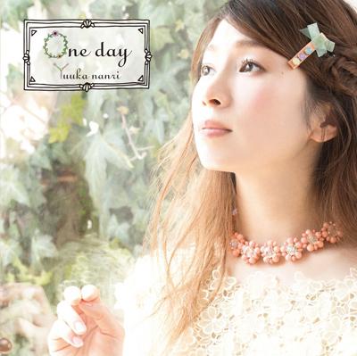 南里侑香「one だy」