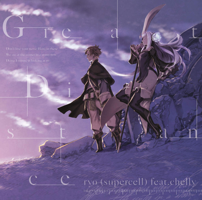 ryo (supercell) feat.chelly「Great Distance」