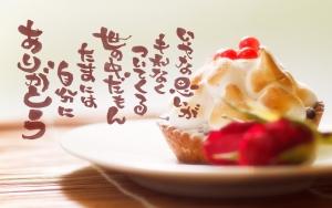 arigatou-cake.jpg