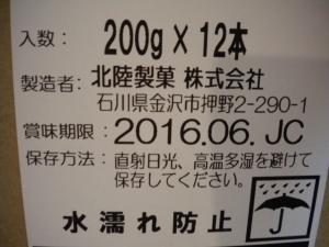 DSCN5667_convert_20150615164828.jpg
