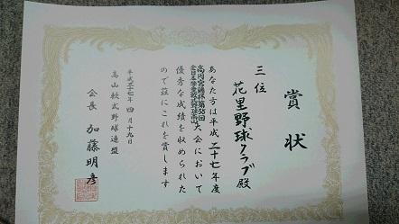 19 3位賞状