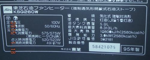 東芝ファンヒーター02