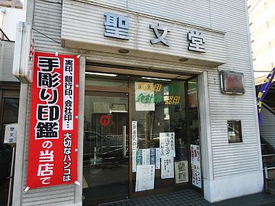 八王子の印鑑はんこ専門店【聖印堂】店舗外観