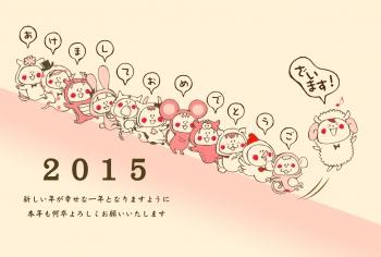 20150101ひつじ