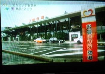 20150307島根県太田市2