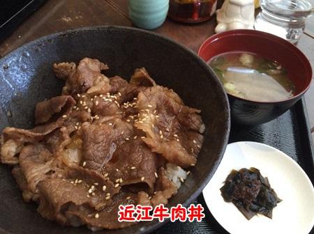 近江牛肉丼