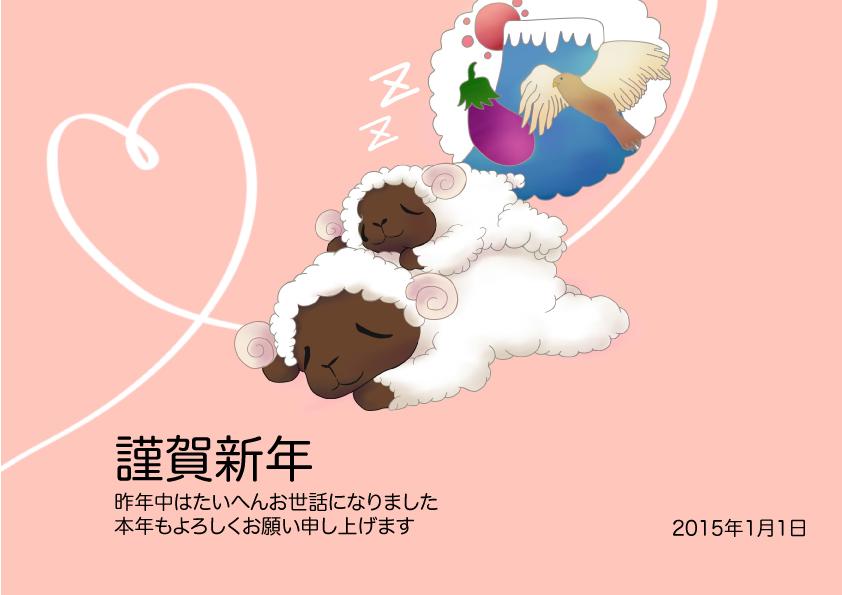 羊さんたちの初夢