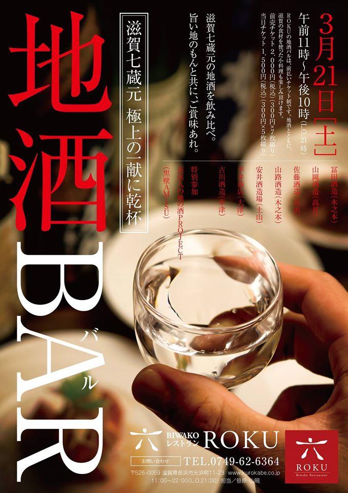 地酒BAL1
