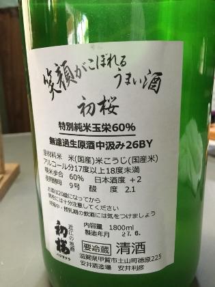 2015夏酒5
