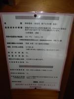 亀井荘 (18)