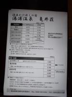 亀井荘 (19)