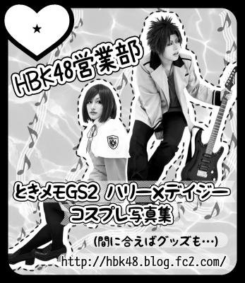 HBK48.jpg