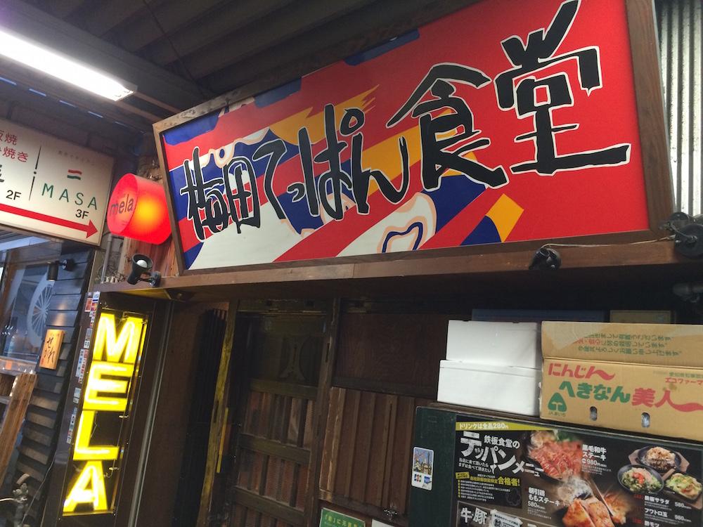 梅田鉄板食堂