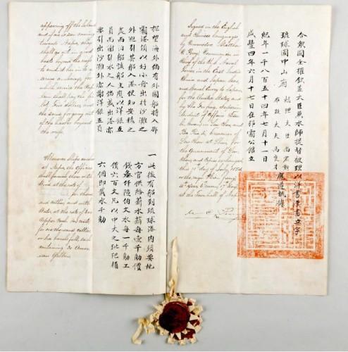 琉米条約原本 : 沖縄がかつて独...