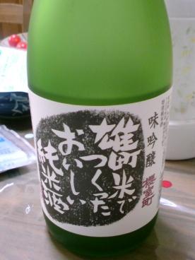 おいしい純米酒♪