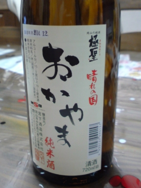 おかやま純米酒
