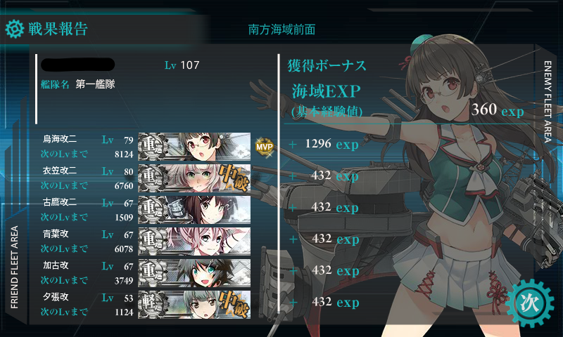 kancolle15032707.png