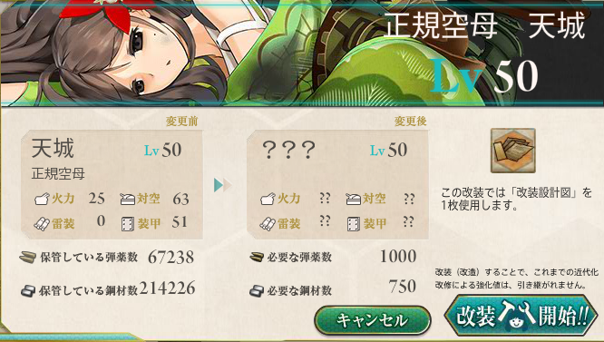 kancolle15032801.png