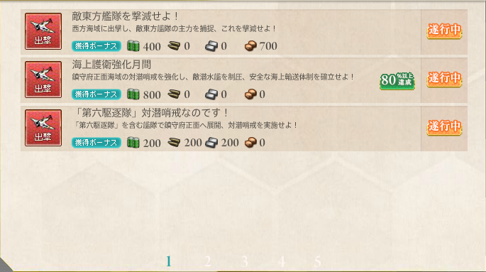 kancolle15032803.png