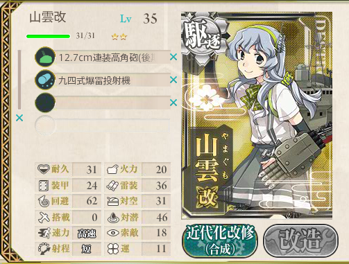 kancolle15040202.png