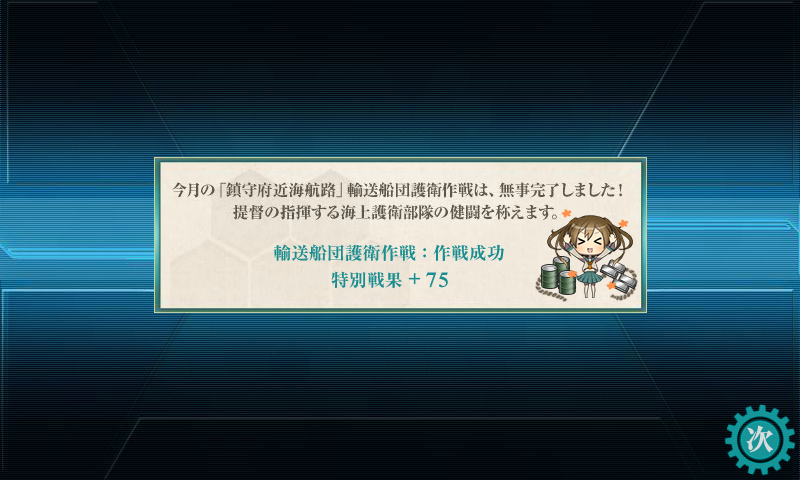 kancolle15041302.png
