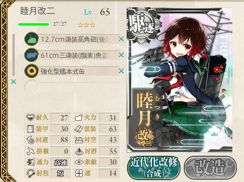 kancolle15042301.png