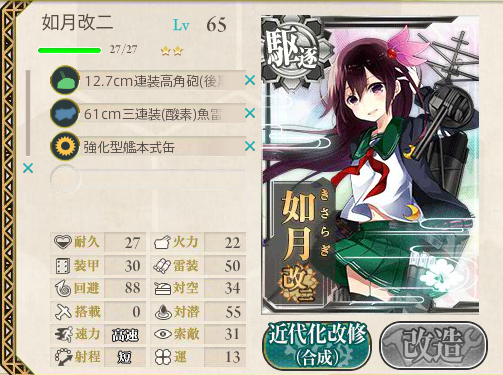 kancolle15042302.png