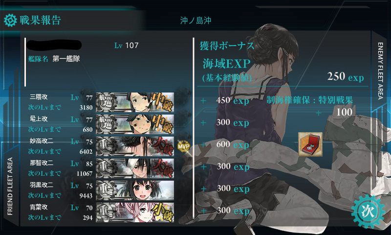 kancolle15042702.png