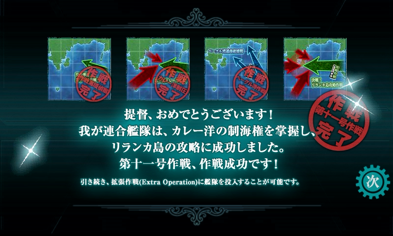 kancolle15050606.png
