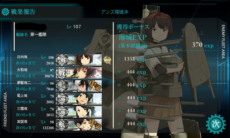 kancolle15050612.png