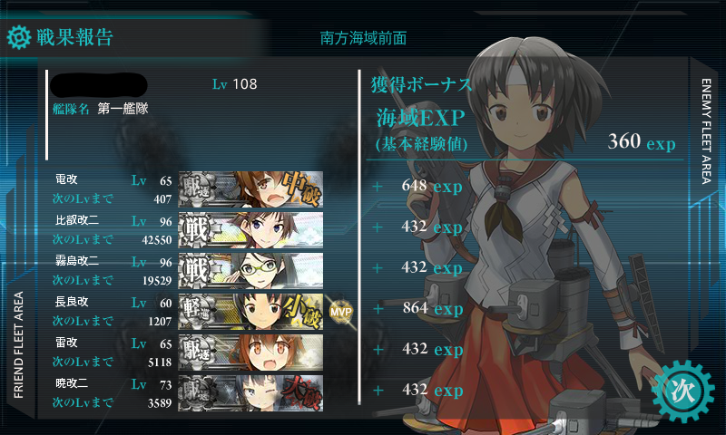 kancolle15061506.png