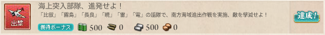 kancolle15061507.png