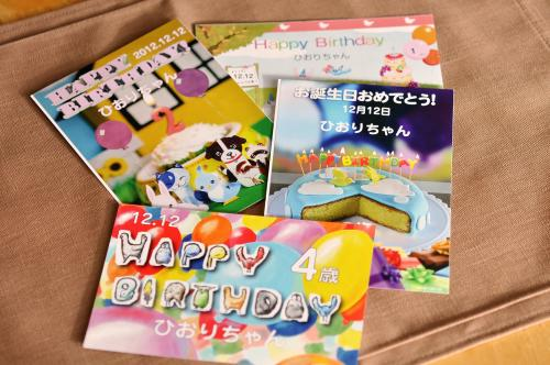 アニコムお誕生日カード
