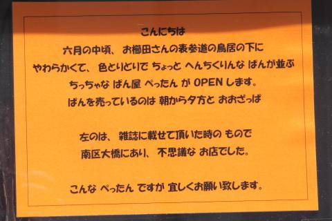 20150614pettan1.jpg