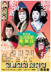 明治座5月歌舞伎