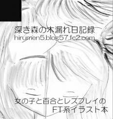 fukakimorino-komorebikiroku-kitatia2_convert.jpg