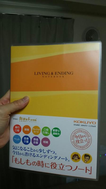 20150806用・エンディングノート
