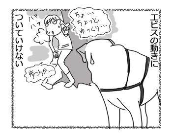 羊の国のラブラドール絵日記シニア!!「ペースメーカー」4